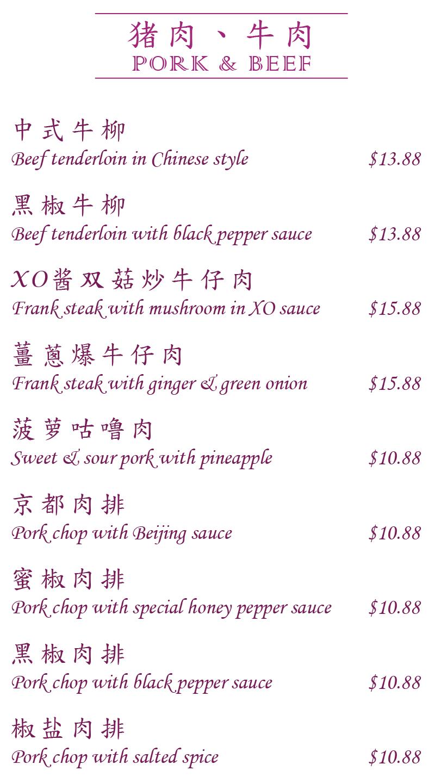 pork-beef