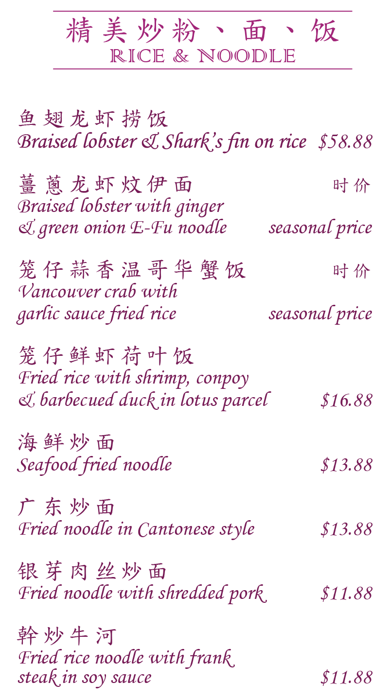 rice-noodle-1