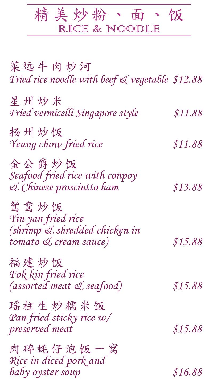 rice-noodle-2